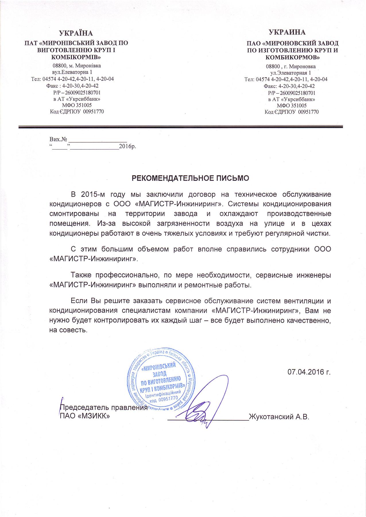 Mironivskyi