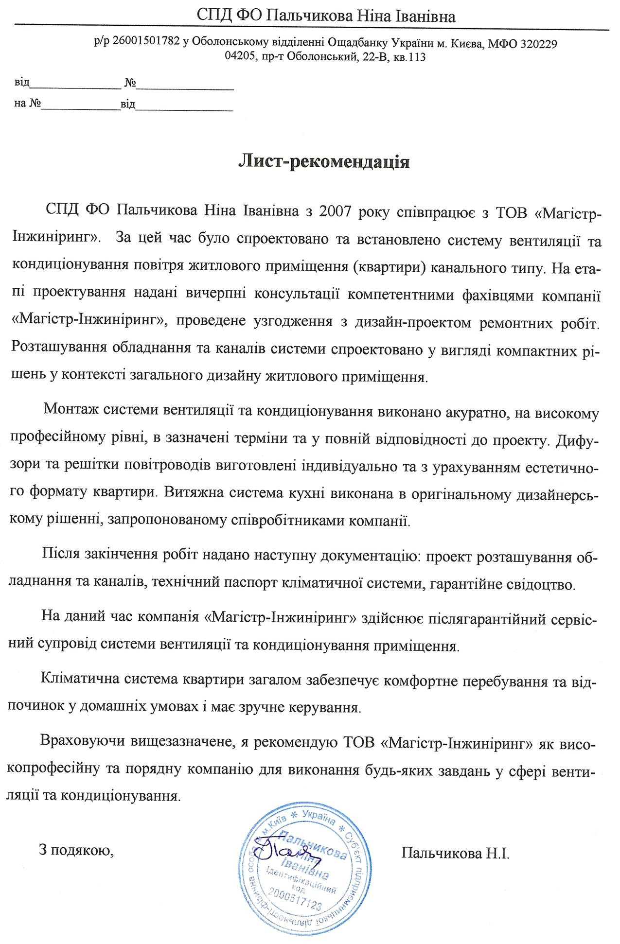 Palchikova-NI